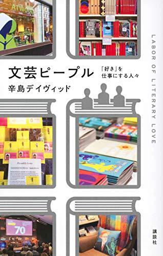 『文芸ピープル』言葉の壁を越える日本文学