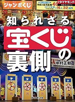 日本ハーデス【宝くじ販売業界最大手】
