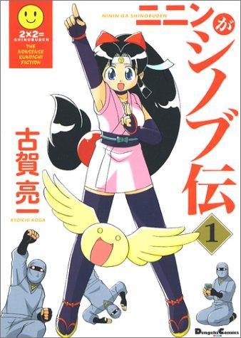 ニニンがシノブ伝 (1) (Dengeki comics EX)