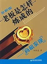 老板是怎样炼成的-商机发现 (Chinese Edition)