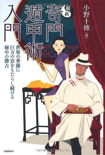 最新 奇門遁甲術入門: 世界の華僑に巨万の富をもたらし続ける秘中の勝占 (エルブックスシリーズ)