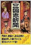 新版 三国志新聞―三国時代の激闘をまるごとスクープ