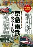 京急電鉄: 街と駅の1世紀 (懐かしい沿線写真で訪ねる)