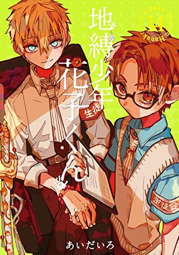 地縛少年 花子くん(14) (Gファンタジーコミックス)の詳細を見る