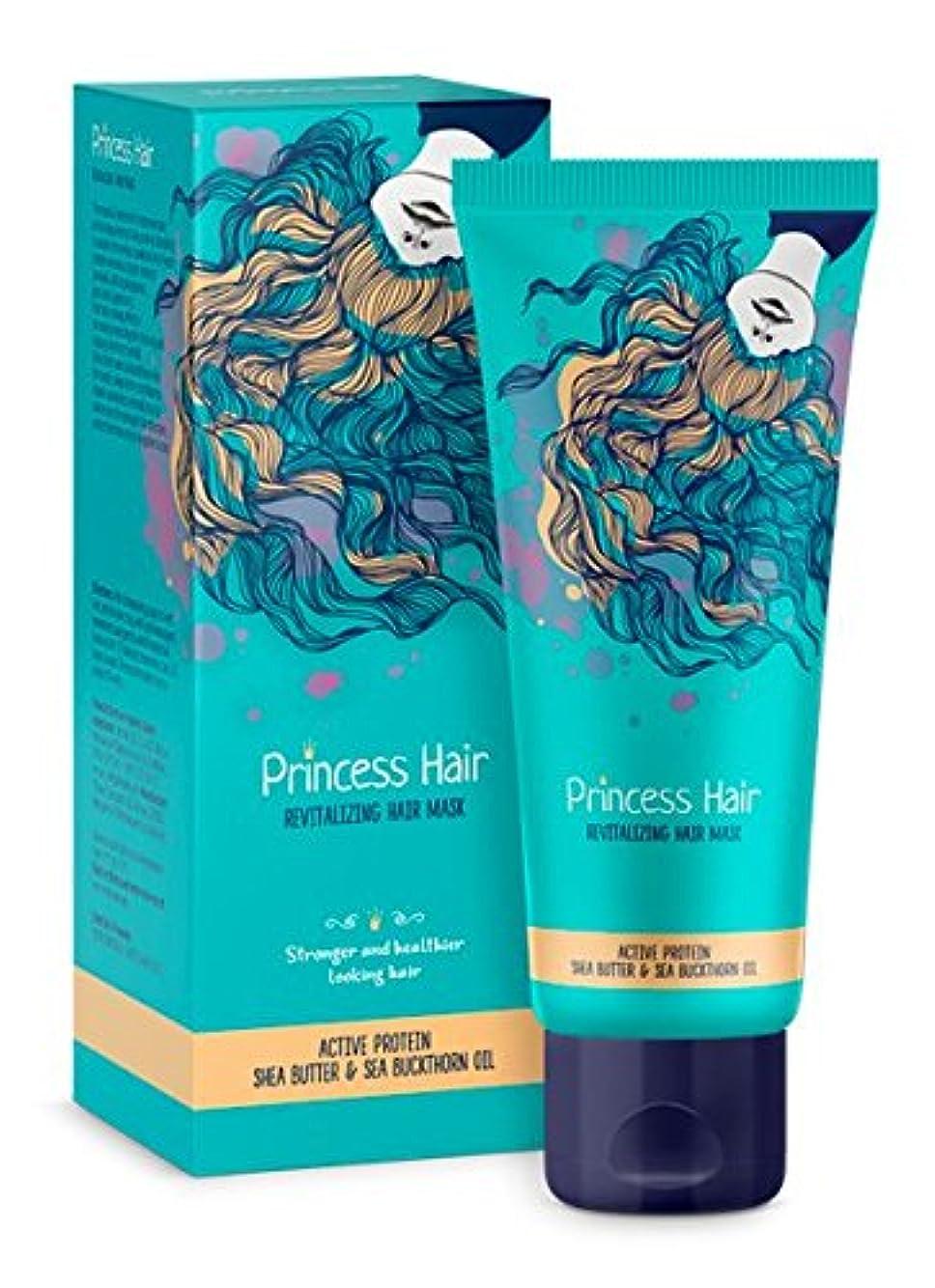シエスタ威する湿度育毛マスク Princess Hair, Mask for hair growth 75ml Hendel's Garden