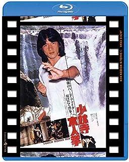 少林寺木人拳 日本劇場公開版 [Blu-ray]