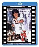 少林寺木人拳 日本劇場公開版[Blu-ray/ブルーレイ]