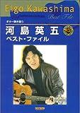 ギター弾き語り 河島英五ベストファイル (Best hit artists guitar song book series)