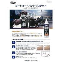 GOJO(ゴージョー)ハンドプロテクト 400ml