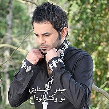 Mou Waket Al Wadaa