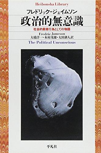 政治的無意識 社会的象徴行為としての物語 (平凡社ライブラリー)