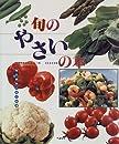 旬のやさいの本―旬の素材で旬の料理