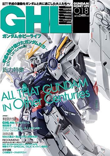 ガンダムホビーライフ 018 (電撃ムックシリーズ)