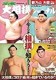 スポーツ報知 大相撲ジャーナル 2020年6月号