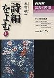 「詩編」をよむ (上) (NHKシリーズ―NHK宗教の時間)