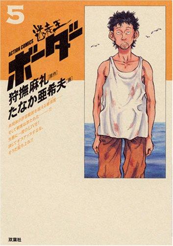 ボーダー 5 (アクションコミックス)