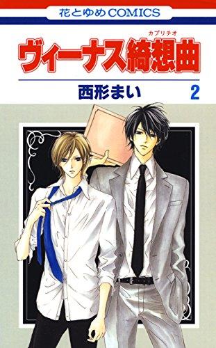 ヴィーナス綺想曲 2 (花とゆめコミックス)