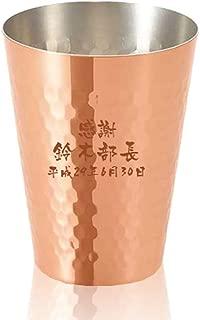 [名入れショップ Happy Gift]極-Kiwami 純銅タンブラー 350ml