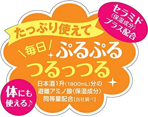 菊正宗日本酒の乳液380mlセラミド