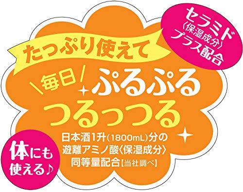 菊正宗『日本酒の乳液』