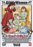 愛の若草物語(1)[DVD]