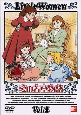愛の若草物語(1) [DVD]