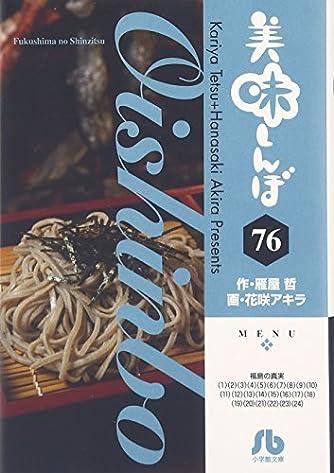 美味しんぼ (76) (小学館文庫 はE 76)