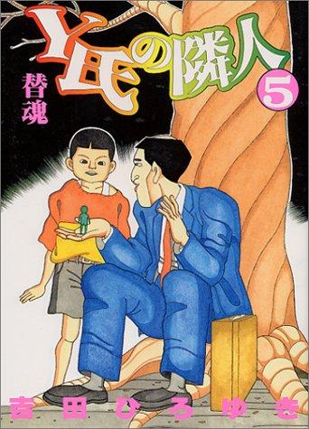 Y氏の隣人 5 (ヤングジャンプコミックス)の詳細を見る