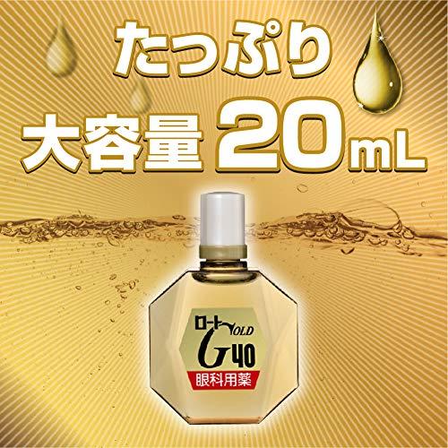 【第3類医薬品】ロートゴールド4020mL