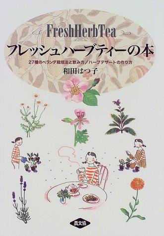 フレッシュハーブティーの本―27種のベランダ栽培法と飲み方/ハーブデザートの作り方