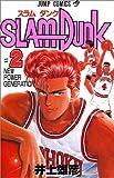 SLAM DUNK 2 (ジャンプコミックス)