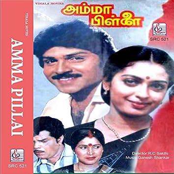Amma Pillai (Original Motion Picture Soundtrack)