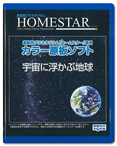 Erde im Weltall für Sega Toys Homestar Heimplanetarium
