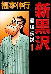 新黒沢 最強伝説 1巻 表紙画像