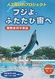 フジよ、ふたたび空へ 人工尾びれプロジェクト-難聴者用字幕版-[DVD]