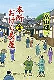 本所おけら長屋(十五) (PHP文芸文庫)