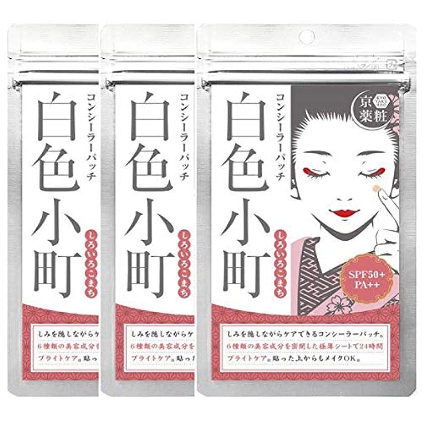 京薬粧 白色小町 コンシーラーパッチ ×3セット