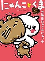 愛しすぎて大好きすぎる。 にゃんことくまの毎日にゃっふにゃっふ (ShoPro Books)