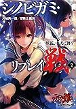 シノビガミ・リプレイ戦(2)  妖狐、中天に舞う (富士見ドラゴン・ブック)