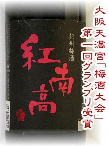 大阪 天満天神梅酒大会 第一回グランプリ受賞 日本一に選ばれた梅酒 中野BC【紅南高 梅酒】本場紀州の南高梅を使用 1800ml