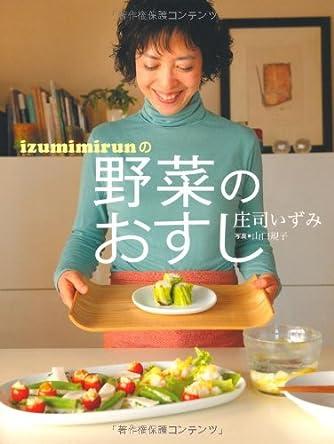 izumimirunの野菜のおすし