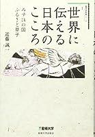 世界へ伝える日本のこころ (みずほの国 ふるさと草子)