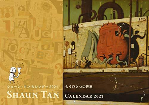 ショーン・タン カレンダー 2021 ([カレンダー])の詳細を見る
