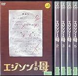 エジソンの母 [レンタル落ち] (全5巻) [マーケットプレイス DVDセット商品] image