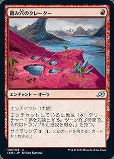 MTG マジック:ザ・ギャザリング 踏み穴のクレーター(アンコモン) イコリア:巨獣の棲処(IKO-118) | 日本語版 エンチャント 赤