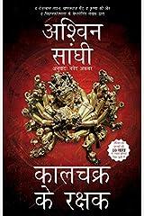 Keepers of Kaalchakra (Hindi) (Hindi Edition) Kindle Edition