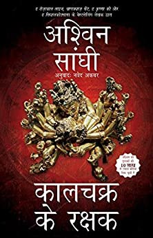 Keepers of Kaalchakra (Hindi) (Hindi Edition) by [Ashwin Sanghi]
