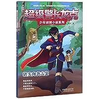 超级警长龙克少年侦探小说系列:猪头肉袭击案