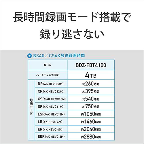 ソニー4TB3チューナー4KブルーレイレコーダーBDZ-FBT41004K放送長時間録画/W録画対応(2021年モデル)