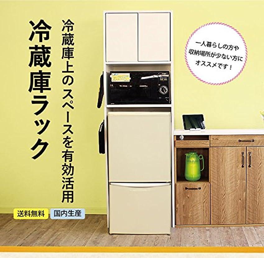 とにかく食べる前兆冷蔵庫ラック RUR-60